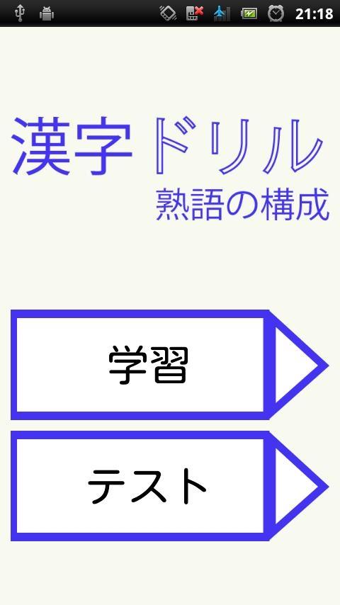「熟語の構成ドリル」のスクリーンショット 1枚目