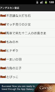 「童話・小説をよみたいっ!」のスクリーンショット 3枚目
