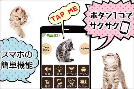 「電池長持ち「待受に猫」かわいい電池節約アプリ無料」のスクリーンショット 1枚目