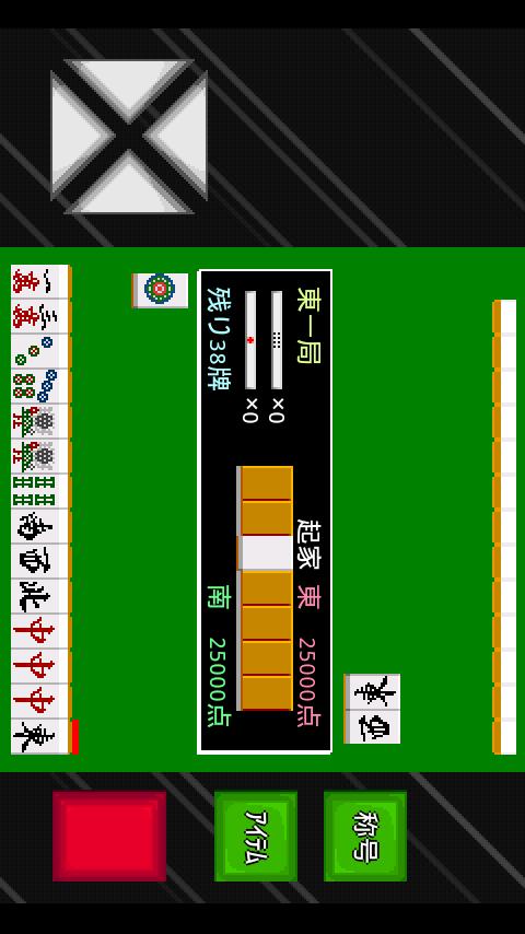「モバイル麻雀2」のスクリーンショット 1枚目
