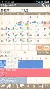 「やることカレンダー Free」のスクリーンショット 1枚目