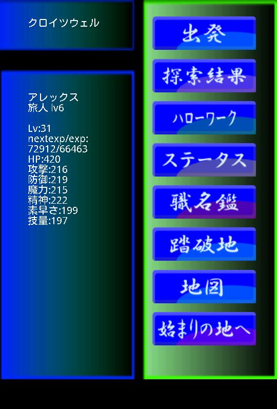 「【放置型RPG】世界散歩」のスクリーンショット 2枚目