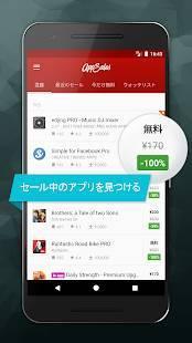 「AppSales:有料アプリが無料&セール」のスクリーンショット 1枚目