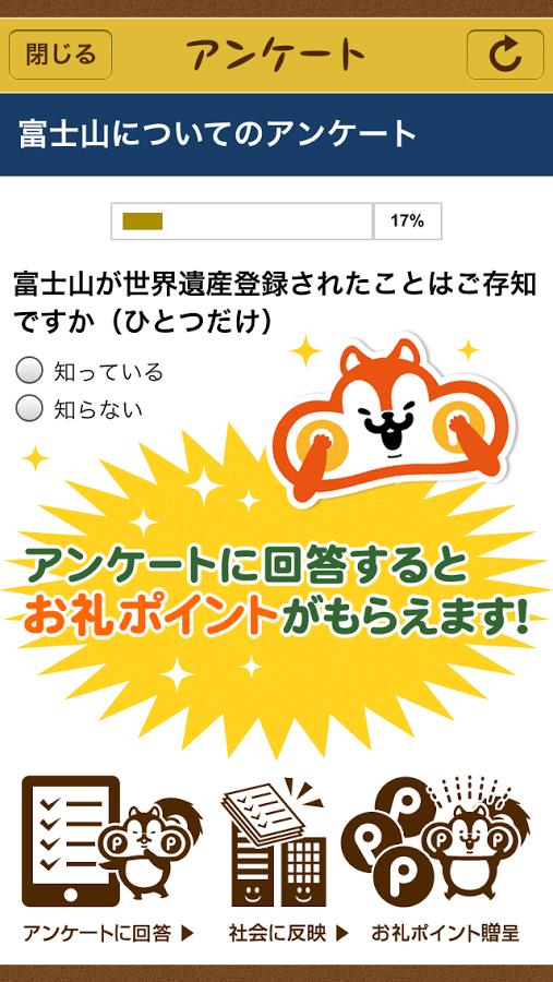 「リサポ! -アンケートに答えてポイントがたまるアプリ」のスクリーンショット 3枚目