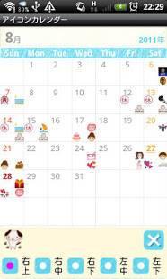 「アイコンカレンダー」のスクリーンショット 2枚目