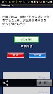 「国語力クイズ 4500問〜 無料国語学習アプリの決定版」のスクリーンショット 3枚目