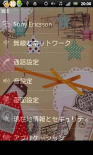 「のぞき見防止ビュー(ガールズデザインパック)」のスクリーンショット 3枚目