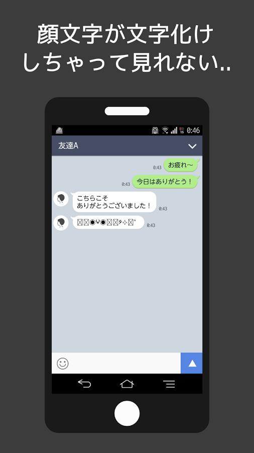 「顔文字の文字化けを解消! - Tofu Destroyer」のスクリーンショット 1枚目