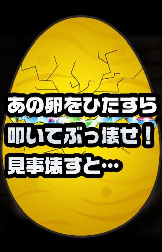 「レアガチャ金の卵を叩き割れ!!」のスクリーンショット 1枚目