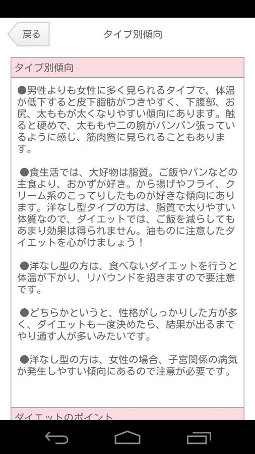 「カラダメディカ遺伝子ダイエット」のスクリーンショット 3枚目