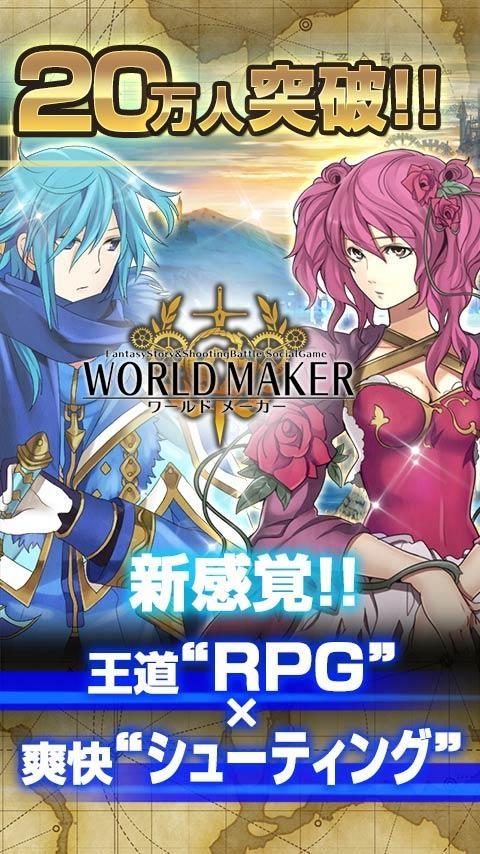「ワールドメーカー [弾幕シューティング×ファンタジーRPG]」のスクリーンショット 1枚目