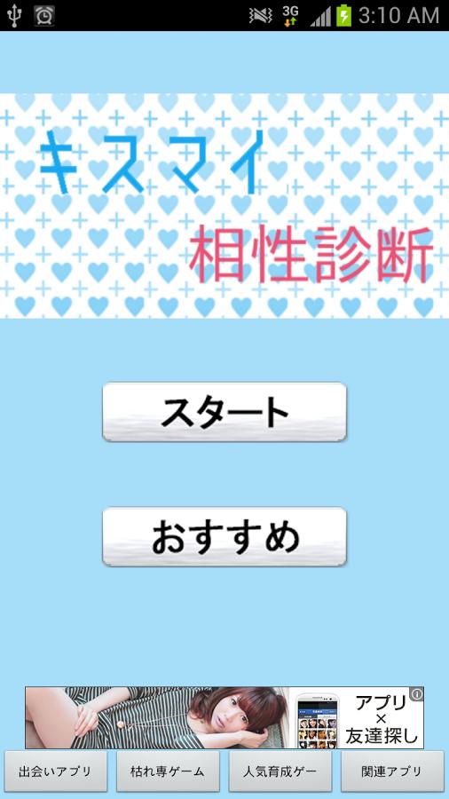 「【無料】キスマイ相性診断」のスクリーンショット 1枚目