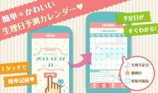 「かわいい♥︎生理日予測・排卵日計算【セレネカレンダー】は無料」のスクリーンショット 1枚目