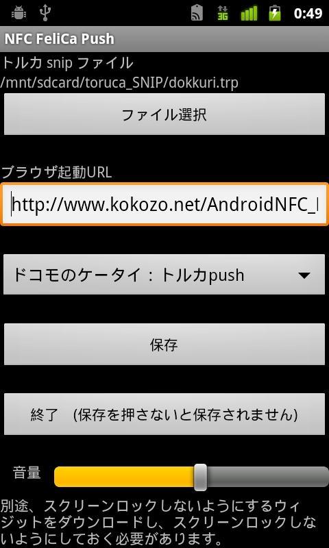 「NFC FeliCa Push」のスクリーンショット 1枚目