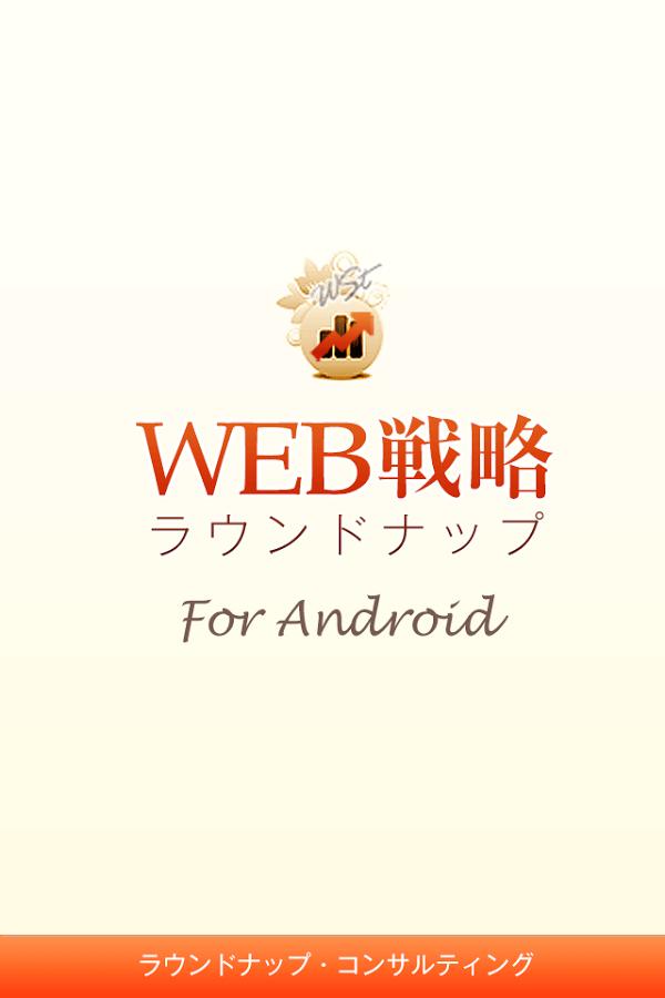 「WEB戦略情報(WEBマーケティング・ウェブ解析士ノウハウ)」のスクリーンショット 1枚目