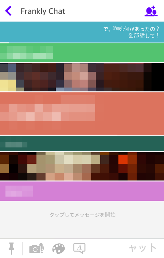 「Frankly Chat」のスクリーンショット 3枚目