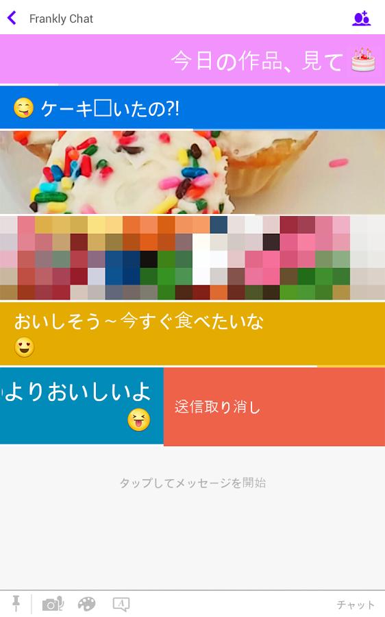 「Frankly Chat」のスクリーンショット 1枚目