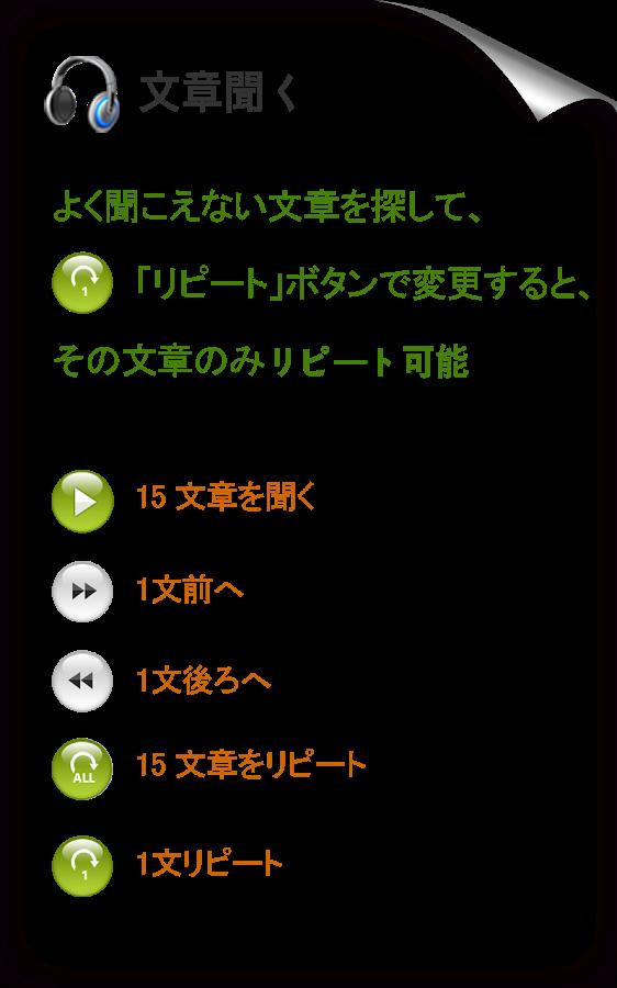 「英語スピーキング練習 (English 4 Skills)」のスクリーンショット 3枚目