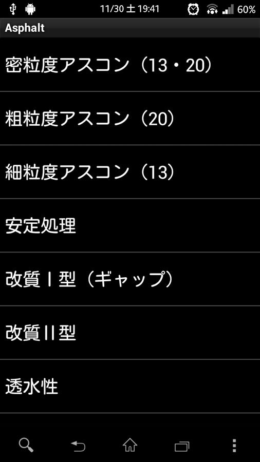 「アスファルト舗装 合材計算 Asphalt」のスクリーンショット 3枚目
