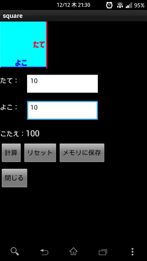 「面積計算 簡単入力!「Area」」のスクリーンショット 3枚目