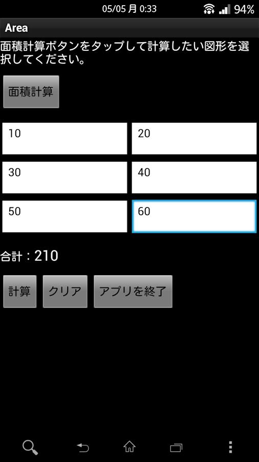 「面積計算 簡単入力!「Area」」のスクリーンショット 1枚目