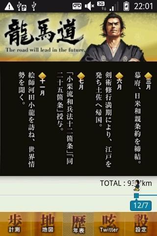 「龍馬道 Ryomado」のスクリーンショット 3枚目