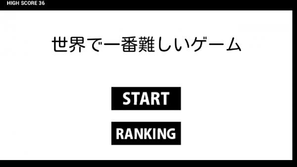 「世界で一番難しいゲーム」のスクリーンショット 1枚目