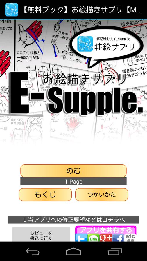 「【無料ブック】お絵描きサプリ」のスクリーンショット 1枚目