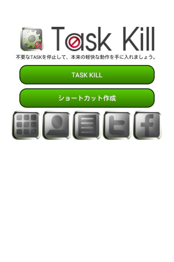「タスクキル - 端末の最適化。不要なTASKを停止」のスクリーンショット 1枚目