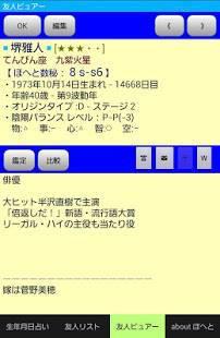 「ほへと生年月日占い(β)」のスクリーンショット 3枚目