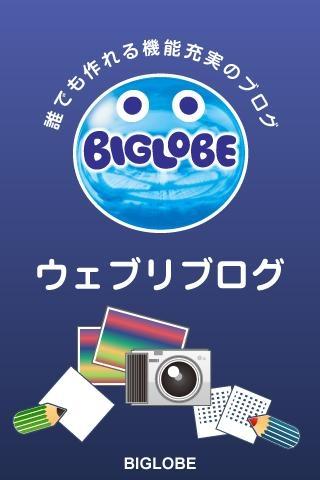 「ウェブリブログ(BIGLOBE)」のスクリーンショット 1枚目