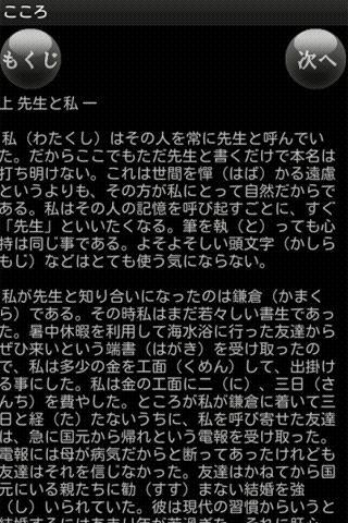 「こころ(夏目漱石)」のスクリーンショット 2枚目