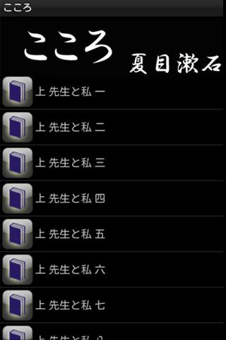 「こころ(夏目漱石)」のスクリーンショット 1枚目