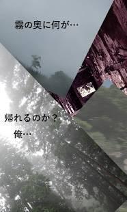 「霧の奥から・・・」のスクリーンショット 1枚目