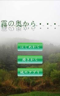 「霧の奥から・・・」のスクリーンショット 2枚目