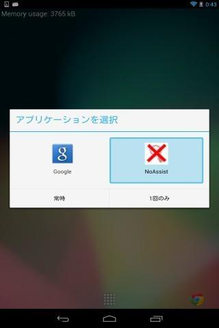 「Google Nowを無効に NoAssist」のスクリーンショット 2枚目