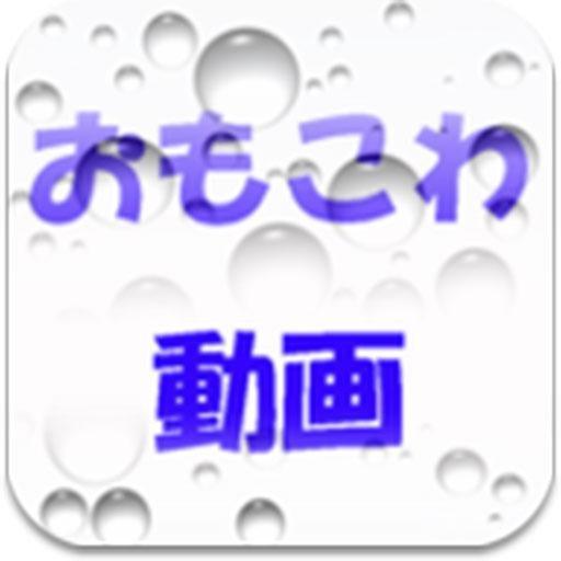「おもこわ動画 by youtube ver line」のスクリーンショット 1枚目