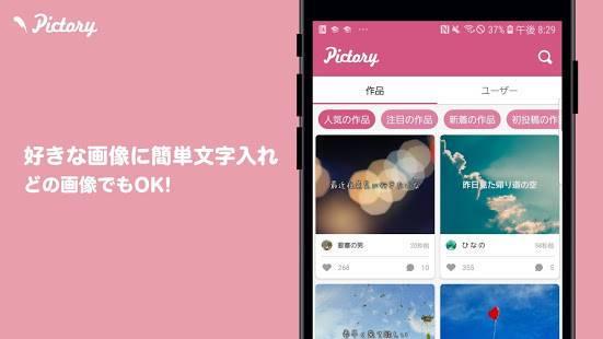 「ピクトリー - 画像文字入れ♡ポエム♡プリ・ペア画♡可愛い写真加工」のスクリーンショット 3枚目