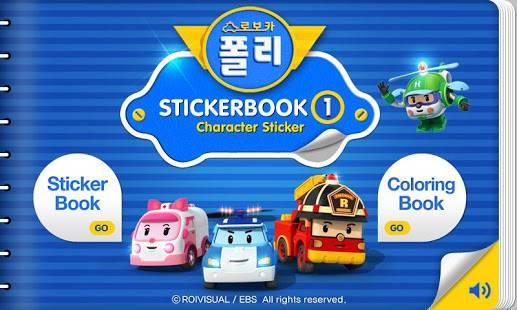 「ロボット•カーポリ-ステッカーブック1」のスクリーンショット 1枚目