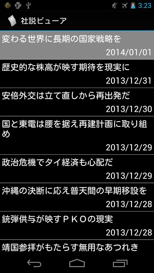 「社説ビューア」のスクリーンショット 3枚目