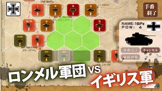 「ガザラの戦い-Battle of Gazala-」のスクリーンショット 3枚目