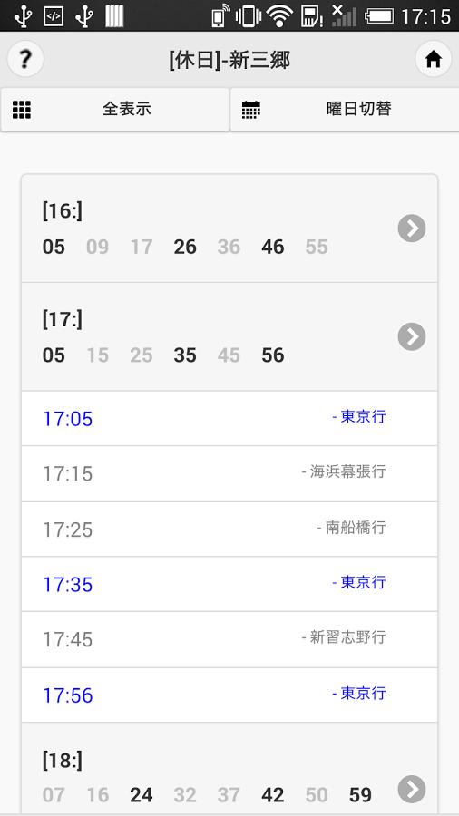 「電車オフライン乗換時刻表」のスクリーンショット 3枚目