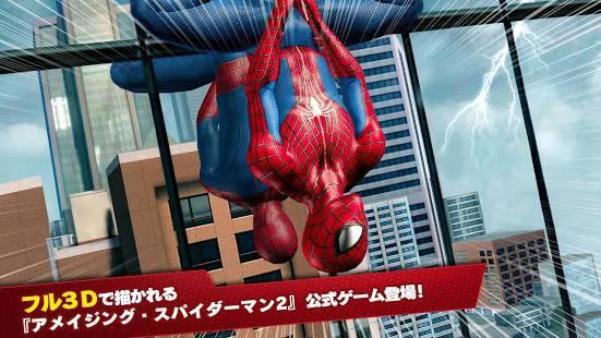 「アメイジング・スパイダーマン2」のスクリーンショット 1枚目
