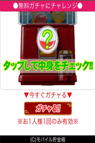 「簡単!安心の♪お小遣いサイト【モバ貯】」のスクリーンショット 2枚目