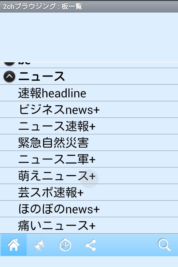 「2chブラウジング:2ちゃんねるブラウザ-2ch.net対応」のスクリーンショット 2枚目