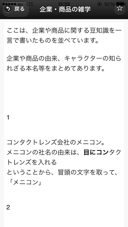 「一言雑学」のスクリーンショット 3枚目