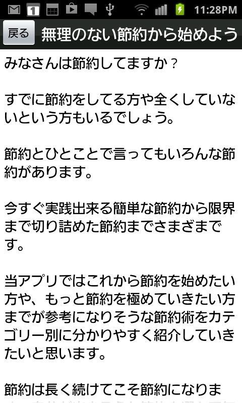 「節約マニュアル★節約、お小遣い稼ぎ情報満載!」のスクリーンショット 2枚目
