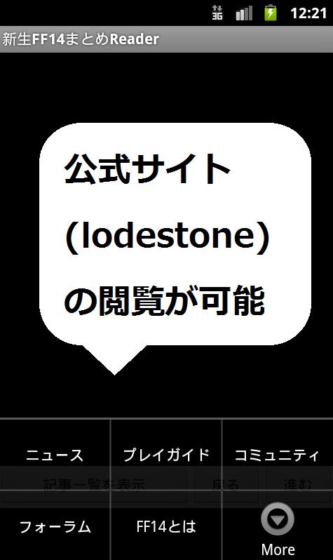 「新生FF14まとめReader」のスクリーンショット 2枚目