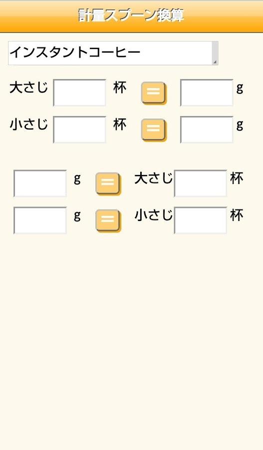 「計量スプーン換算~お菓子編~」のスクリーンショット 1枚目