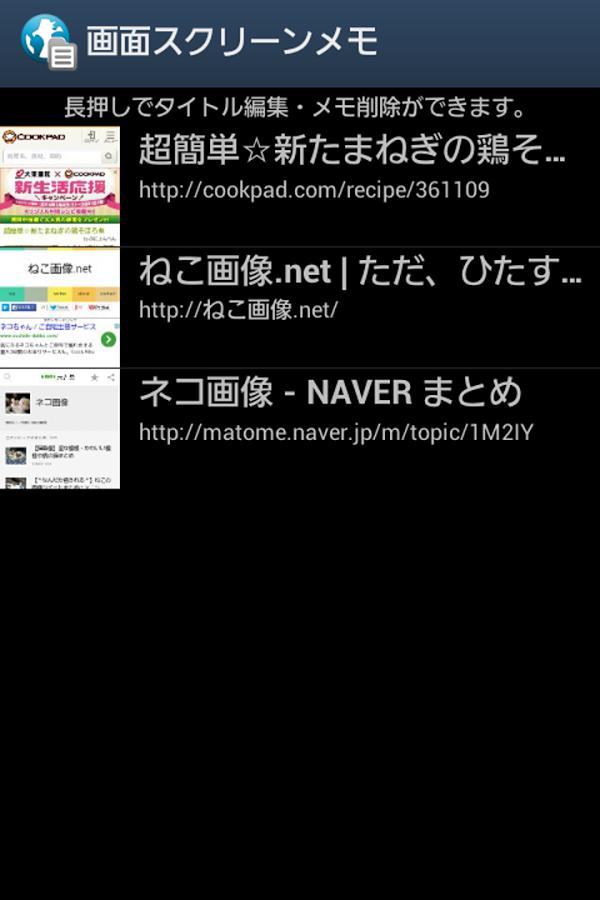 「画面スクリーンメモ - ウェブページを画面メモ保存」のスクリーンショット 3枚目
